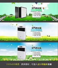 淘宝空气净化器促销海报