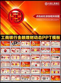 中国工商银行ppt背景