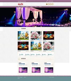 婚庆公司网站首页设计