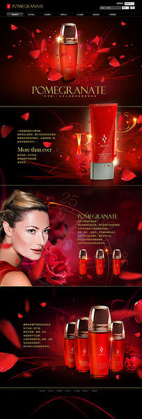 精品化妆品网页首页模版