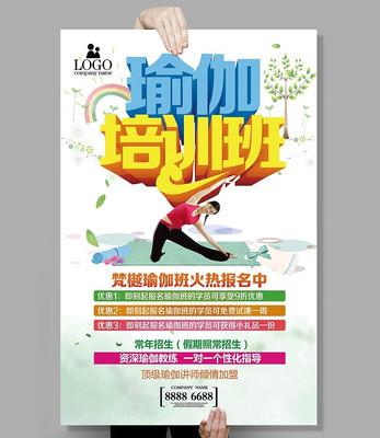 瑜伽培训班招生海报