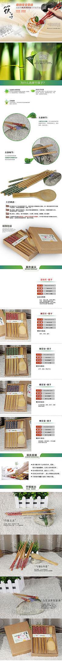 淘宝筷子宝贝描述模版
