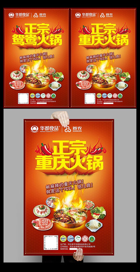 正宗重庆火锅宣传海报