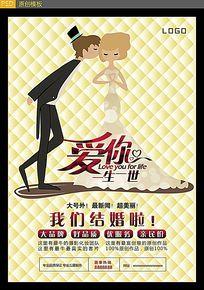 婚纱影楼宣传海报设计