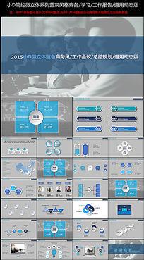 简约蓝色商务半透明风格PPT模板