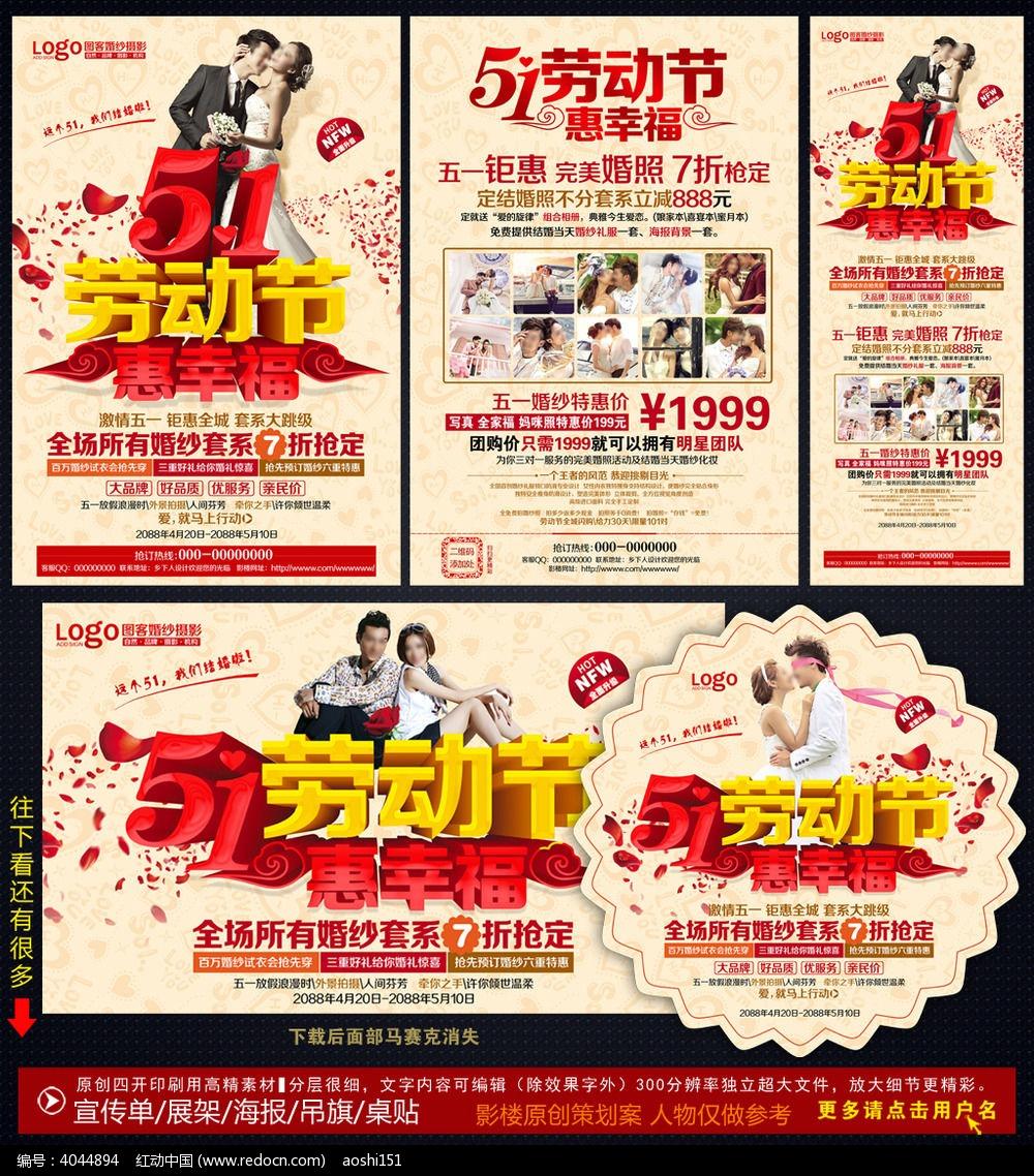 影楼51劳动节宣传系列设计模板图片