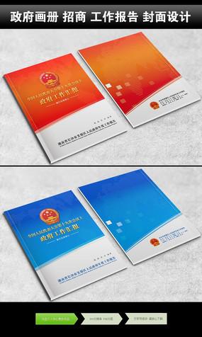 政府画册工作报告封面设计PSD模版