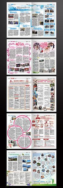 2015最新企业报纸排版设计