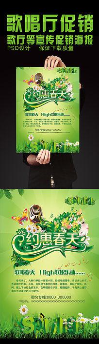 KTV歌厅春天宣传海报