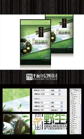 高档野生绿茶袋子(平面分层图设计)