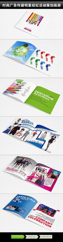广告传媒公司画册设计模版