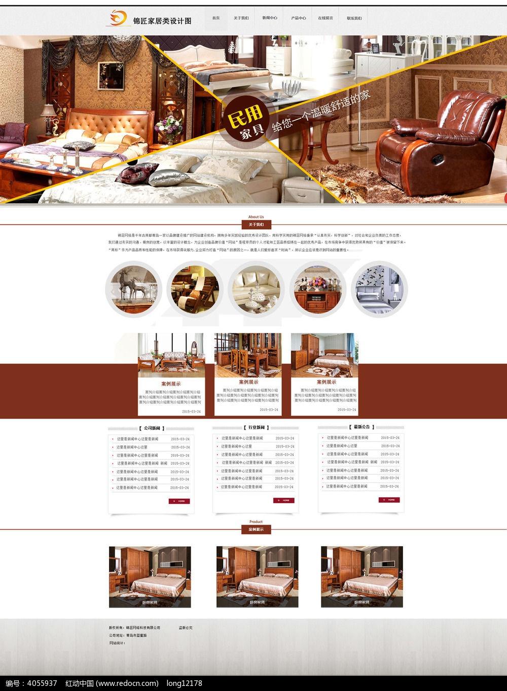 家具家纺企业网站首页psd图片