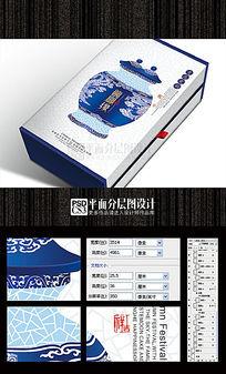 青花瓷韵青花月饼盒(包装平面分层图设计)