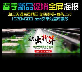 淘宝春茶新上市海报设计