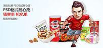 淘宝进口食品世界杯钻展海报