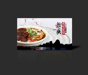 桂林米粉餐厅海报设计