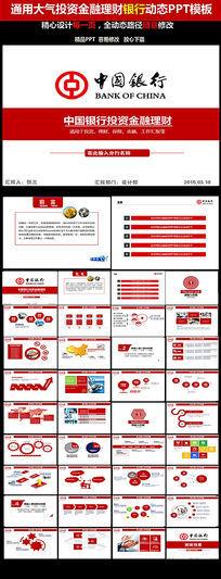 红色中国银行ppt背景素材