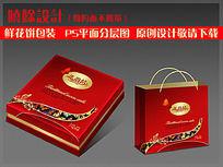 蝴蝶鲜花月饼盒