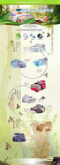 淘宝家居四件套首页模版设计