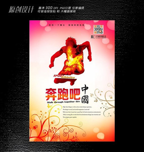 奔跑吧中国跨越海报设计