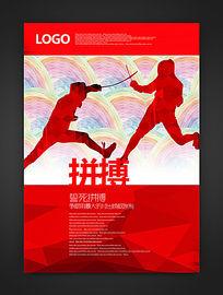 炫彩创意拼搏企业文化展板设计