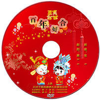 红色喜庆CD封面模版