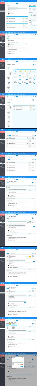 企业办公平台工作管理界面设计 PSD