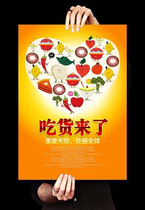 吃货来了创意美食海报设计