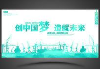 创中国梦造就未来论坛背景板设计