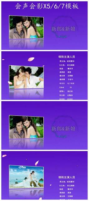 电影式样婚礼视频模板 mpeg