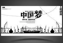 黑白中国梦建筑论坛背景板设计