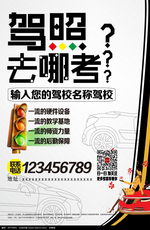 驾照哪里考驾照宣传海报图片