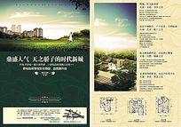 绿色房地产宣传单页