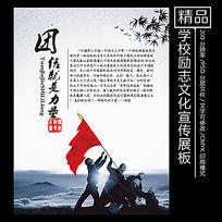 旗帜团结就是力量励志文化展板