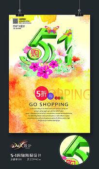 水彩5.1商场促销海报设计