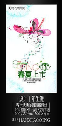 蝴蝶新品上市春夏促销海报设计