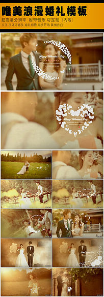 浪漫婚礼视频ae模板