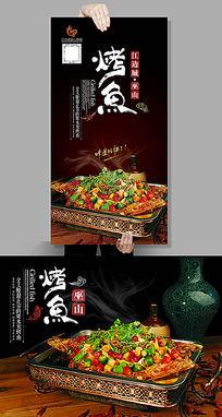 巫山烤鱼美食海报