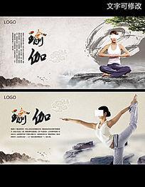 瑜伽养生会所展板