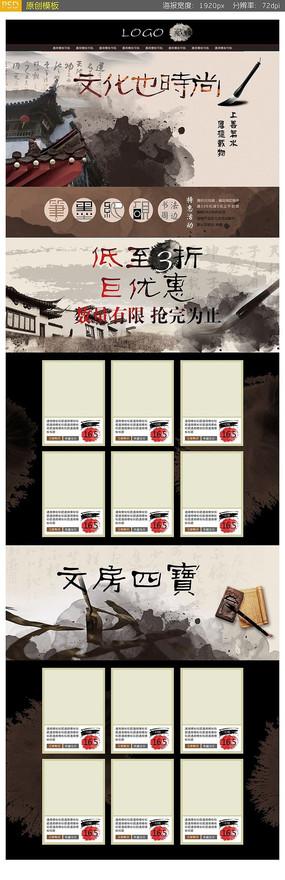 中國風淘寶店鋪首頁模版