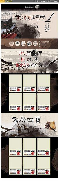 中国风淘宝店铺首页模版