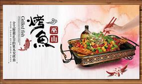 中国风巫山烤鱼促销海报
