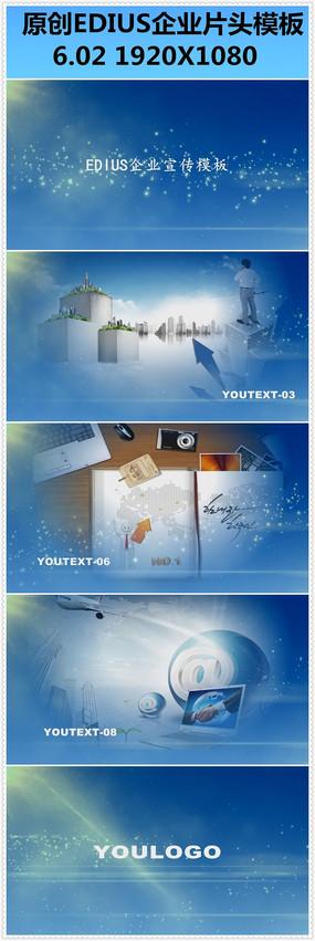 大气edius6.02企业宣传片头模板