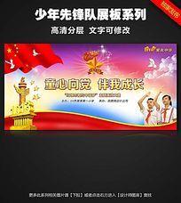 庆祝中国少年先锋队诞辰66周年展板背景