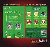 水果批发宣传单设计PSD