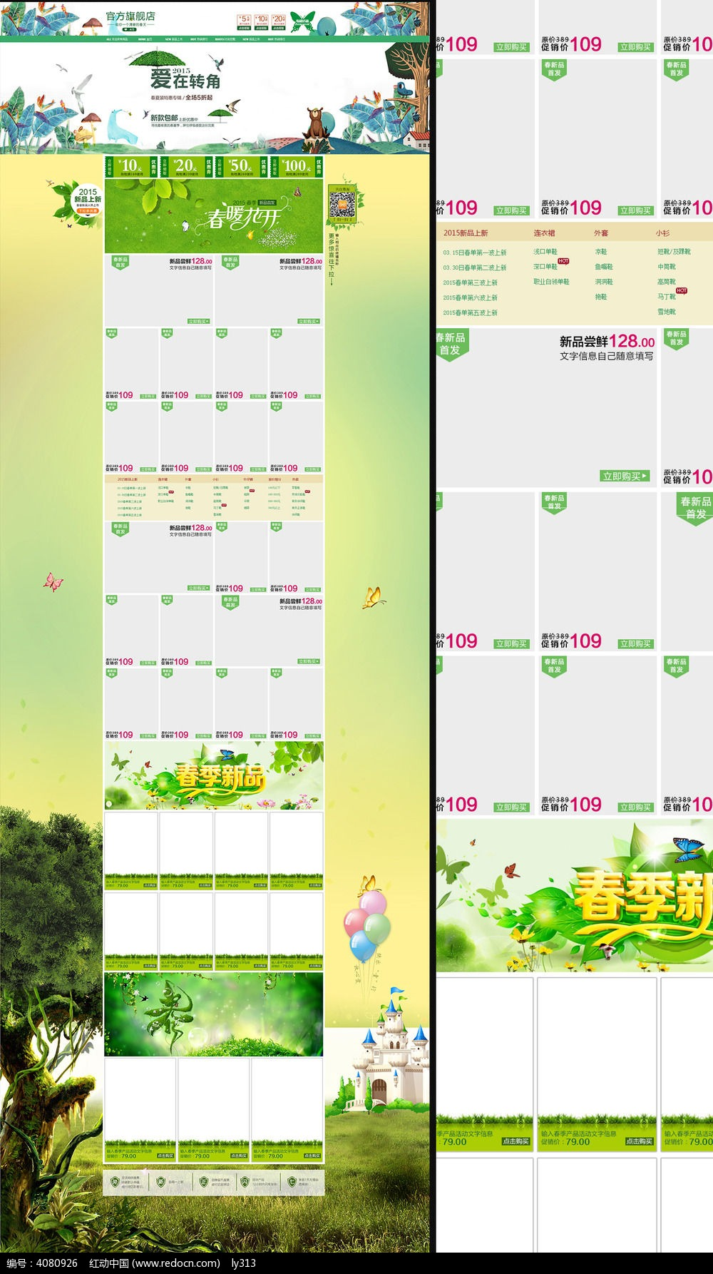 淘宝春季店铺活动首页素材模板图片