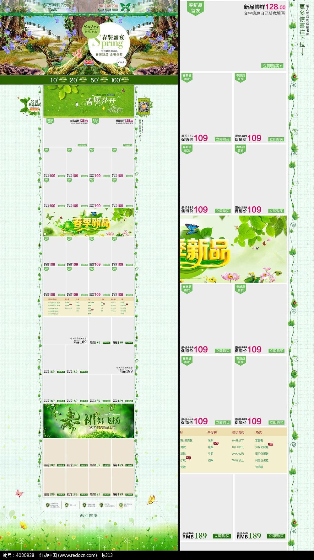 淘宝女装春季活动首页素材模板图片