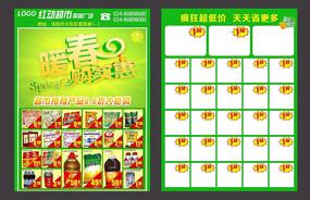 新春超市宣传单DM