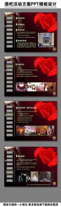 酒吧情人节活动策划PPT模板