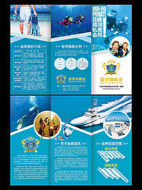 潜水游艇俱乐部三折页